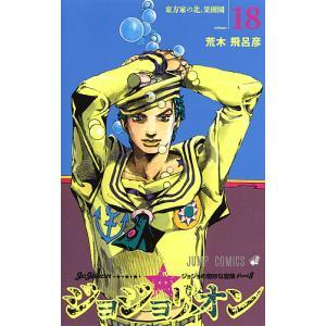 ジョジョリオン ジョジョの奇妙な冒険 Part8 volume18/荒木飛呂彦|bookfan