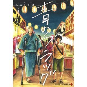 著:KAITO 出版社:集英社 発行年月:2018年05月 シリーズ名等:ジャンプコミックス JUM...