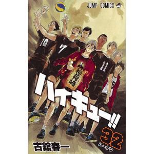 〔予約〕ハイキュー!! 32/古舘春一