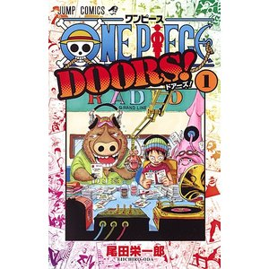 ONE PIECE DOORS! 1/尾田栄一郎