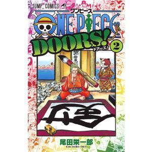 ONE PIECE DOORS! 2 / 尾田栄一郎