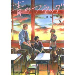 著:KAITO 出版社:集英社 発行年月:2018年09月 シリーズ名等:ジャンプコミックス JUM...