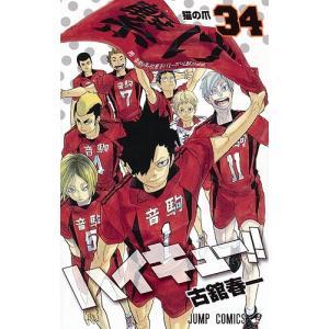 ハイキュー!! 34 / 古舘春一|bookfan