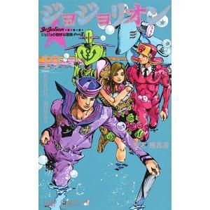 ジョジョリオン ジョジョの奇妙な冒険 Part8 volume19/荒木飛呂彦|bookfan