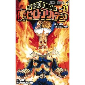 僕のヒーローアカデミア Vol.21 / 堀越耕平