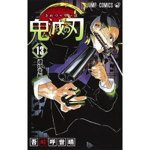鬼滅の刃 13 / 吾峠呼世晴|bookfan