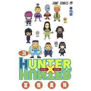 ハンター×ハンター NO.36/冨樫義博|bookfan