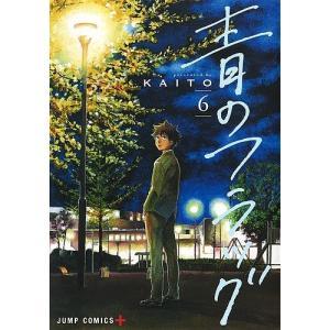 著:KAITO 出版社:集英社 発行年月:2019年04月 シリーズ名等:ジャンプコミックス JUM...