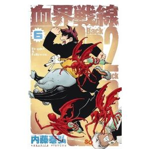 血界戦線Back 2 Back 6 / 内藤泰弘|bookfan