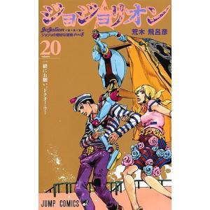 ジョジョリオン ジョジョの奇妙な冒険 Part8 volume20 / 荒木飛呂彦|bookfan