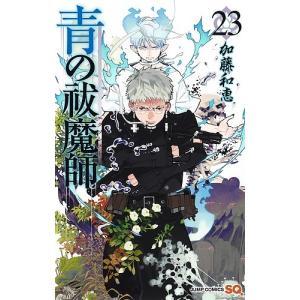 青の祓魔師(エクソシスト) 23 / 加藤和恵 bookfan
