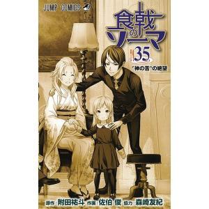 食戟のソーマ 35 / 附田祐斗 / 佐伯俊 / 森崎友紀|bookfan