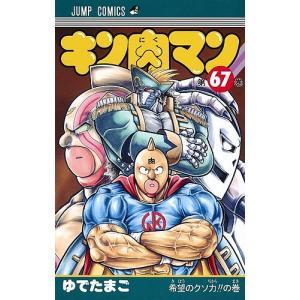 〔予約〕キン肉マン 67 / ゆでたまご|bookfan