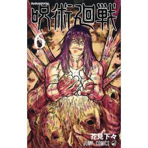 〔重版予約〕呪術廻戦 6 / 芥見下々 bookfan