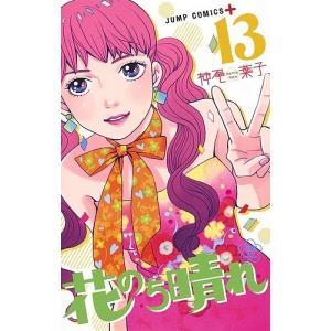著:神尾葉子 出版社:集英社 発行年月:2019年07月 シリーズ名等:ジャンプコミックス JUMP...
