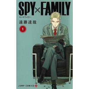 SPY×FAMILY 1 / 遠藤達哉