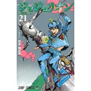 ジョジョリオン ジョジョの奇妙な冒険 Part8 volume21 / 荒木飛呂彦