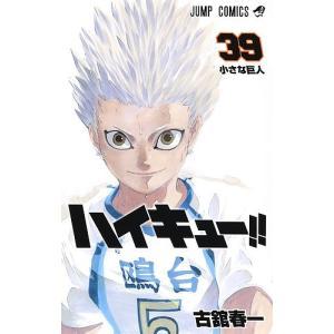ハイキュー!! 39 / 古舘春一|bookfan
