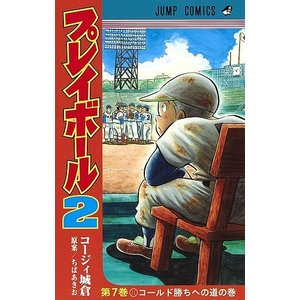 〔予約〕プレイボール2 7 / コージィ城倉 / ちばあきお|bookfan