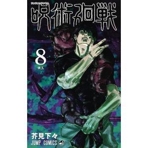 〔重版予約〕呪術廻戦 8 / 芥見下々 bookfan