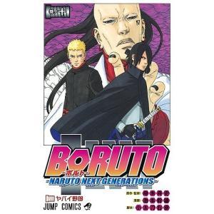〔予約〕BORUTO-NARUTO NEX 10 / 池本幹雄