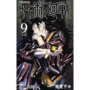 呪術廻戦 9 / 芥見下々|bookfan