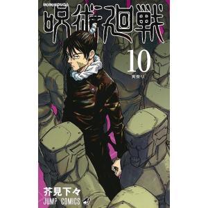 〔重版予約〕呪術廻戦 10 / 芥見下々 bookfan