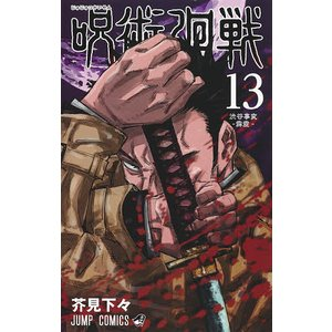 呪術廻戦 13 / 芥見下々|bookfan