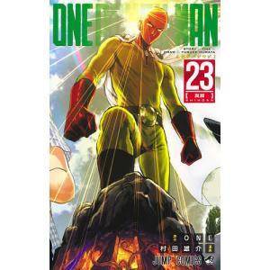 ワンパンマン 23 / ONE / 村田雄介|bookfan
