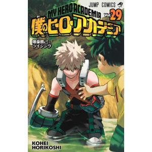 僕のヒーローアカデミア Vol.29 / 堀越耕平|bookfan