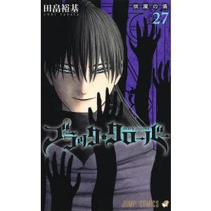 ブラッククローバー 27 / 田畠裕基|bookfan