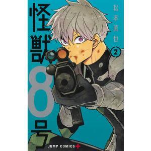 怪獣8号 2 / 松本直也|bookfan