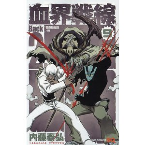 血界戦線Back 2 Back 9 / 内藤泰弘|bookfan