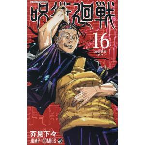 呪術廻戦 16 / 芥見下々|bookfan