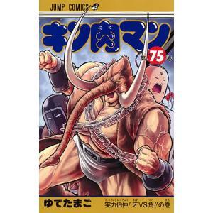 〔予約〕キン肉マン 75 / ゆでたまご|bookfan