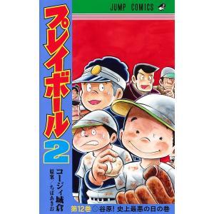 〔予約〕プレイボール2 12 / コージィ城倉 / ちばあきお|bookfan