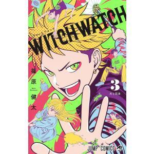 〔予約〕ウィッチウォッチ 3 / 篠原健太|bookfan