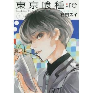 東京喰種:re 1 / 石田スイ|bookfan