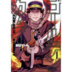 ゴールデンカムイ 1 / 野田サトル bookfan