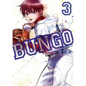 BUNGO ブンゴ 3 / 二宮裕次