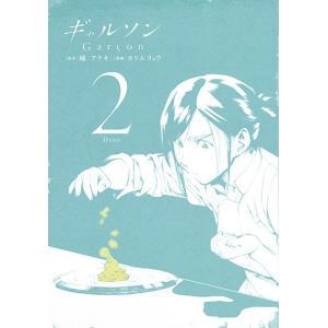 ギャルソン 2 / 城アラキ / ホリエリュウ|bookfan