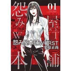 怨み屋本舗WORST 01 / 栗原正尚