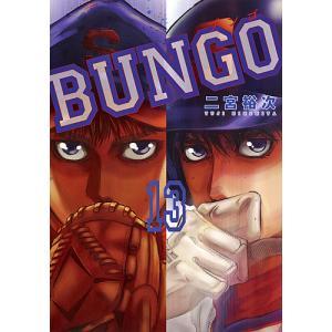 BUNGO―ブンゴ―(13)の商品画像|ナビ