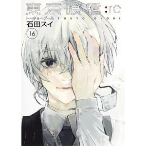 東京喰種(トーキョーグール):re 16/石田スイ|bookfan