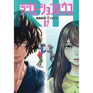 ラジエーションハウス 07 / 横幕智裕 / モリタイシ|bookfan