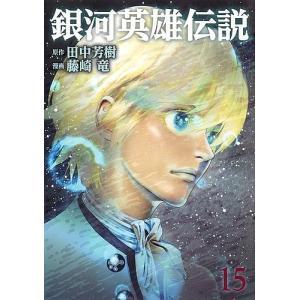 銀河英雄伝説 15 / 田中芳樹 / 藤崎竜|bookfan