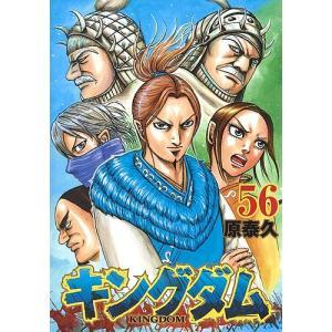 〔予約〕キングダム 56 / 原泰久