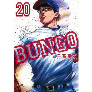 BUNGO 20 / 二宮裕次