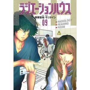ラジエーションハウス 09 / 横幕智裕 / モリタイシ