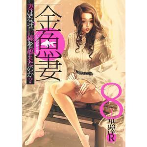 金魚妻 8 / 黒澤R|bookfan